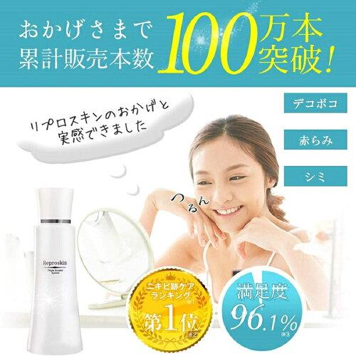 医薬部外品ニキビ洗顔化粧水急速ケアセットリプロスキンevoI化粧水100mL+薬用リプロスキンベーススキンケアフォーム100g