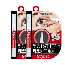 【送料無料】メジカライナー 2本組【二重まぶた美容液】