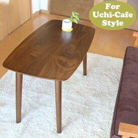 カフェテーブル ソファテーブル テーブル 高さ55cm ソファに座って何かするのにちょうどいい高さ センターテーブル 北欧 テーブル カフェ家具 木製 新生活