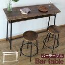 テーブル 机 バーテーブル カウンターテーブル ハイテーブル おしゃれ カフェ 1台販売 新生活