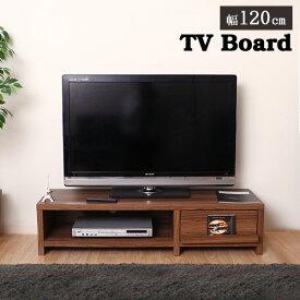 テレビボード 120cm 北欧 テレビ台 ローボード 引出し フラップ扉 ローボード 脚付き ブラウン色 新生活
