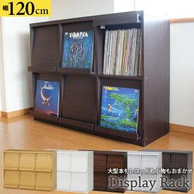 レコードラック LP収納 ディスプレイラック 幅120cm2段3列 手頃な価格で木製ディスプレイラックが買える!ラック カラーボックス レコード収納 収納ラック