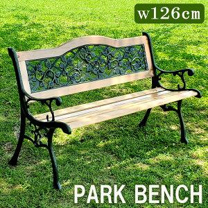 ベンチ パークベンチ ガーデンベンチ 木製 木製ベンチ 屋外チェア ウッドチェア おしゃれ イス 椅子 チェアー 庭 公園 新生活
