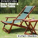 デッキチェアー サイドテーブル ガーデン フィニッシュ グリーン