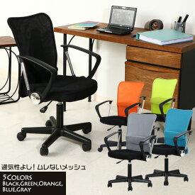 オフィスチェア パソコンチェア ハイバック 肘付き ブラック グリーン オレンジ ブルー グレイ色 事務チェア 事務椅子 新生活