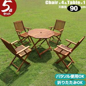 ガーデンテーブルセット 5点セット アカシア材 テーブル 肘付きチェア 4脚 ガーデンテーブルセット 折りたたみ ガーデン セット テーブルセット ガーデンパラソル 使用可 テーブルとチェア
