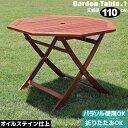 ガーデンテーブル 木製 フォールディングテーブル 天板径110センチ オイルステイン オイルフィニッシュ オイル塗装 本格派ガーデンファニチャー