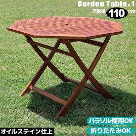 ガーデンテーブル 木製 ガーデン テーブル 八角テーブル 110cm 折りたたみ オイルフィニッシュ アカシア材 ガーデンパラソル 使用可 ガーデンファニチャー アウトドア 新生活