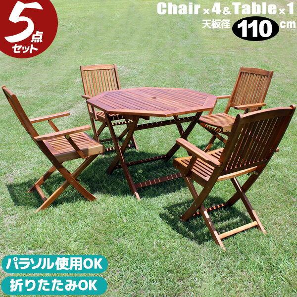 ガーデンテーブル ガーデンテーブルセット 木製 テーブルセット 5点セット 肘付きチェア 110cmテーブル テーブル&チェアー ガーデン テーブル セット