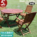 ガーデンテーブル ガーテンテーブルセット 木製 テーブルセット 5点セット 肘付きチェア 110cmテーブル テーブル&チェアー ガーデン テーブル セット