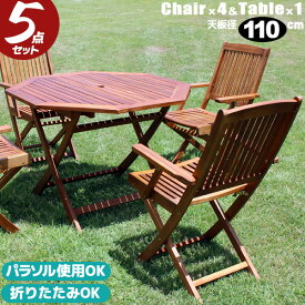 ガーデンテーブルセット 5点セット 木製 テーブルチェアセット 110cm ガーデンパラソル対応 ガーデンテーブル ガーデンチェア セット 新生活