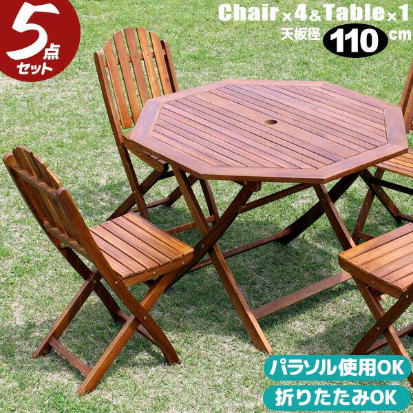木製 ガーテン5点セット ガーデンテーブル セット 110cm木製八角テーブルと肘無しチェアーの5点セット オイルステイン仕上げ 折り畳み可能