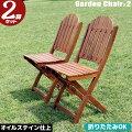 ガーデンチェアガーデンチェアーセット2脚セット木製ガーデンチェア背もたれ丸オイルフィニッシュの肘無しチェア