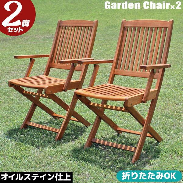 ガーデンチェア ガーデンチェアー 木製 肘付き 2脚セット 木製ガーデンチェア フォールディング