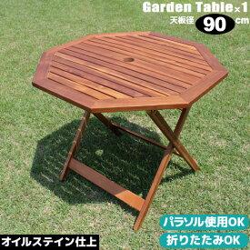 ガーデンテーブル 木製 ガーデン テーブル 八角テーブル 90センチ オイルステイン アカシア材 ガーデンパラソル 使用可 ガーデンファニチャー アウトドア ウッドテーブル 新生活