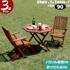 ガーデンテーブルセット 3点セット 木製90cmテーブルと肘置きのチェア2脚 ガーデン3点セット テーブルとチェアのセット 新生活