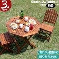 ガーテンテーブルセット木製ガーセンテーブルセット3点セット90cm八角テーブル肘無し折り畳みチェア2脚オイルフィニッシュのガーデンセット
