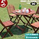 ガーテンテーブルセット 木製 ガーデンテーブル セット 5点セット 90cm八角テーブル 肘無し折り畳みチェア4脚 オイル…