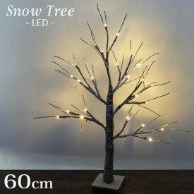 クリスマスツリー 60cm おしゃれ 北欧 led ライト ブランチツリー christmas tree 屋内用 新生活