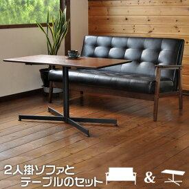 ソファセット ソファーセット 2人掛けソファ カフェテーブル セット レトロ カフェ風 バイキャスト加工 ソファセット 二人掛けソファ