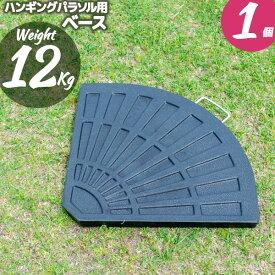 ハンギングパラソル用ベース 12キロ 1枚 パラソルベース ブラック色 パラソルスタンド ベース