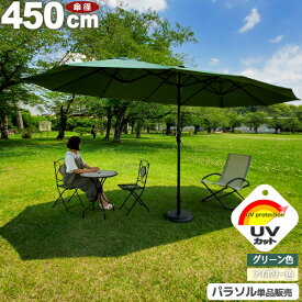 大型パラソル ガーデンパラソル ダブルパラソル 直径4.5m アルミ製 ワイドパラソル アイボリー色 グリーン色 支柱直径4.8cm UVカット 紫外線対策