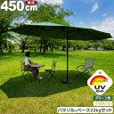 大型パラソル ベースセット 2点セット ベース22kg ガーデンパラソル ダブルパラソル 4.5m アルミ製 ワイドパラソル ア…