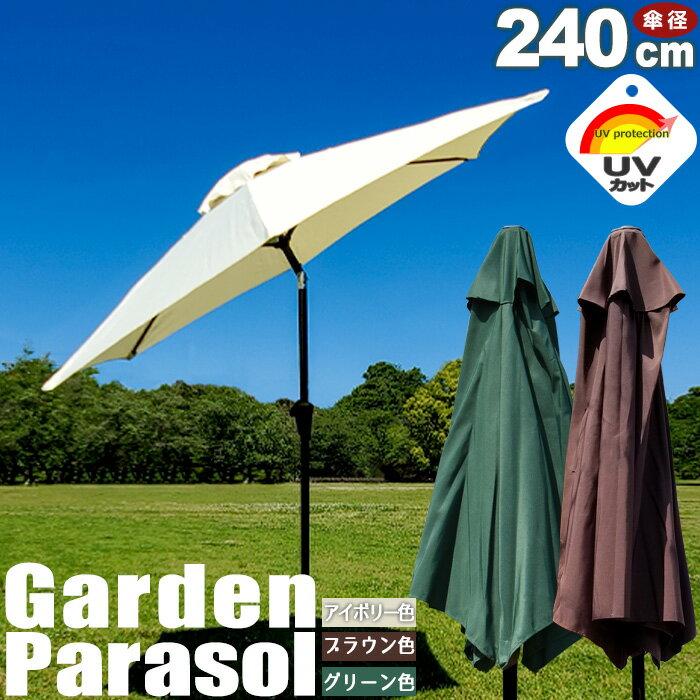 ガーデンパラソル アルミパラソル248cm 角度調整可能 チルト機能付 248cmガーデンパラソル パラソル 日よけ カフェ 店舗 庭 バルコニー テラス uvカット ブラウン色 アイボリー色 グリーン色 ベース別売り