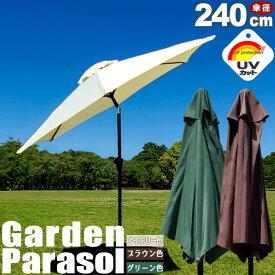 ガーデンパラソル アルミパラソル240cm 角度調整可能 チルト機能付 240cmガーデンパラソル パラソル 日よけ カフェ 店舗 庭 バルコニー テラス uvカット ブラウン色 アイボリー色 グリーン色 ベース別売り 新生活
