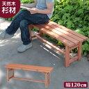 ベンチ 木製ベンチ 幅120cm 杉 天然木 ウッドベンチ 腰かけ 玄関 チェア 縁側 ベランダ