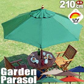 パラソル 木製 ガーデンパラソル 210cmパラソル 日よけ アウトドア uvカット グリーン ベージュ ネイビー エンジ ブラウン ベース別売