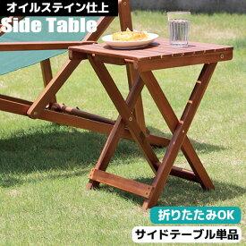 ガーデンテーブル サイドテーブル 木製 アウトドアテーブル フォールディング 折り畳みテーブル ミニテーブル 木製テーブル キャンプ用 BBQテーブル 新生活