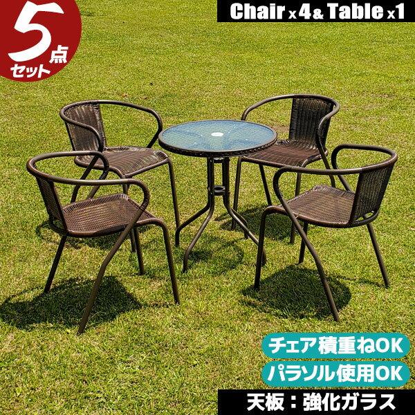 ラタン調 ガーデンセット 5点セット ガーデンテーブルセット 庭 テラス ベランダ 店舗 カフェ アジアン スタッキングチェア ランドテーブル 丸テーブル ガラステーブル