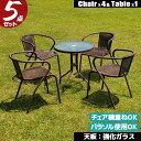 ガーデン テーブルセット ベランダ アジアン スタッキングチェア テーブル