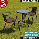 ガーデンテーブルセット ガーデン テーブル セット ラタン調 ガーデンセット 3点セット テーブル チェア 庭 テラス ベランダ 店舗 カフェ ガラステーブル