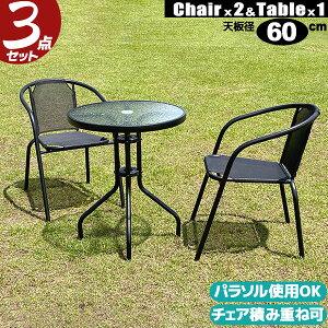 ガーデンテーブルセット テーブル セット スチール製 メッシュ ブラック 3点セット テーブル チェア2脚 庭 テラス ベランダ 店舗 カフェ ガラステーブル テーブルとチェアのセット 新生活