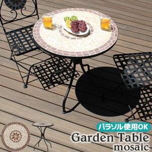 ガーデンテーブル モザイクテーブル ラウンドテーブル アウトドア レジャー パラソル使用可能 新生活