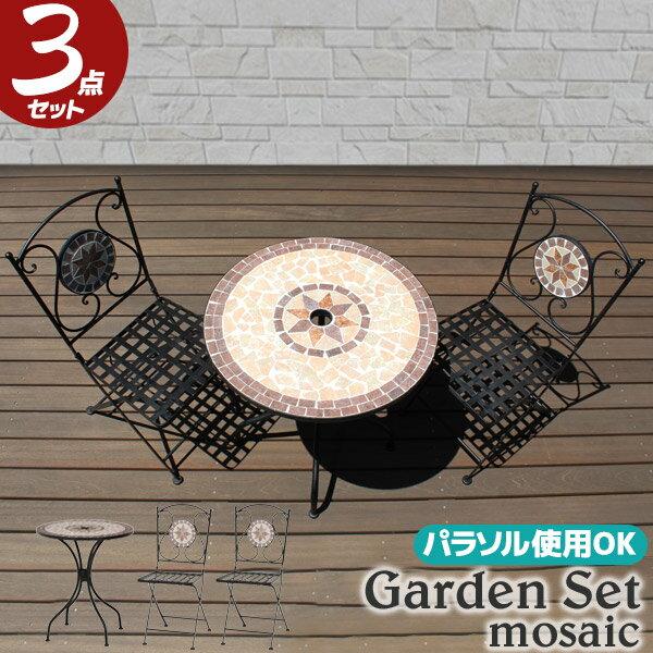 ガーデンセット ガーデンテーブルセット 3点セット パラソル使用可能 折り畳みチェア モザイクテーブル ラウンドテーブル アウトドア レジャー ガーデン3点セット