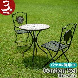 ガーデンセット ガーデンテーブルセット 3点セット パラソル使用可能 折り畳みチェア モザイクテーブル ラウンドテーブル テーブルとチェアのセット 新生活