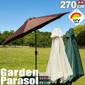 ガーデンパラソルパラソル270cmガーデンパラソル日よけお庭やビーチの必須アイテム!便利なチルト機能は、日差しの角度によってパラソルの傾きを調整できます!アイボリー色とグリーン色より!ベース別売