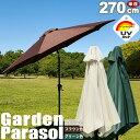 ガーデンパラソル パラソル270cm アルミパラソル 日よけお庭やビーチの必須アイテム!便利なチルト機能は、日差しの角度によってパラソルの傾きを調整できます!ア...