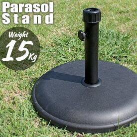 パラソルベース パラソルスタンド ベース15kg パラソル支柱の太さにあわせて付替えられる便利な口径キャップが2種付属!スチールセメント製 パラソルの太さに合わせてネジ調節可能!