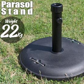 パラソルベース 22kg パラソルスタンド スチールセメント製 口径キャップ2種付 パラソルの太さに合わせて調節 22kgベース単品 パラソル別売り