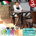 ガーデンテーブルセット 3点セット テーブル2色とチェア8色からお好みで選べます。ガーデンチェアー イス イタリアチェア チェアー ガーデンチェア 軽量 プラスチック おしゃれ スタッキング アウトド