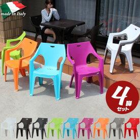 【4脚セット:1脚ずつ色が選べる!】全8色 ガーデンチェアー イタリア製 チェア ガーデンチェア 軽量 プラスチック おしゃれ スタッキング アウトドア ホワイト ブラウン ブラック グリーン ブルー パープル オレンジ グレイ