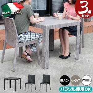 ガーデン3点セット 80cmテーブル 肘無チェア2脚 ガーデンテーブルセット スタッキングチェア ラタン調 パラソル使用可 テーブルとチェアのセット 新生活