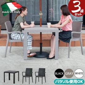 ガーデン3点セット 80cmテーブル 肘付きチェア2脚 ガーデンテーブルセット スタッキングチェア ラタン調 パラソル使用可 テーブルとチェアのセット 新生活