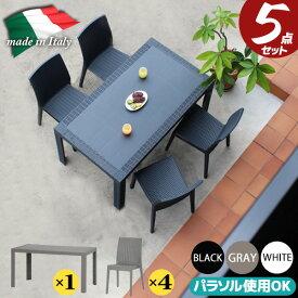 ガーデン5点セット ガーデンテーブルセット ラタン 140cmテーブル 肘なしチェア4脚 ガーデンテーブルセット スタッキングチェア ラタン調 パラソル使用可 テーブルとチェアのセット 新生活