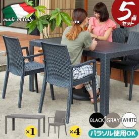 ガーデン5点セット ガーデンテーブルセット ラタン 140cmテーブル 肘付きチェア4脚 ガーデンテーブルセット スタッキングチェア ラタン調 パラソル使用可 テーブルとチェアのセット 新生活