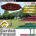 パラソル 三層式パラソル ガーデンパラソル 木製270cmパラソル グリーン色 ワインレッド色 ベース別売